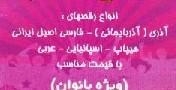 آگهی آموزش علنی رقص بانوان در ارومیه!