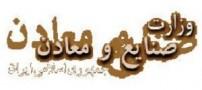 آگهی استخدام وزارت صنایع و معادن ( +فرم استخدام)