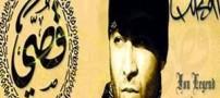 اولین خواننده رپ عربستان