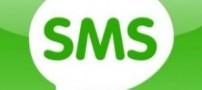 sms و درمان مشکلات تغذیهای!!