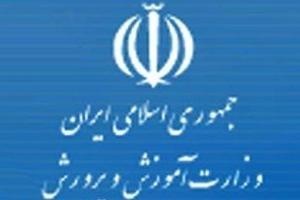 خبر خوش برای فرهنگیان تهرانی
