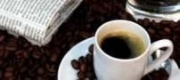 هر روز یك فنجان قهوه بنوشید