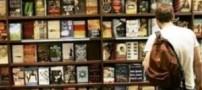 پرفروشترین رمان های امریکایی