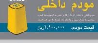 قیمت مودمهای وایمكس ایرانسل اعلام شد