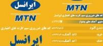 45 هزار میلیارد تومان درآمد ایرانسل برای دولت