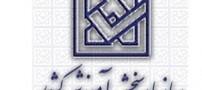 اسامی نفرات برتر کنکور 89