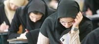 رمز موفقیت نفرات برتر كنكور 89