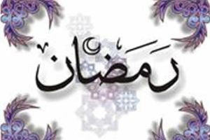 چهل حدیث در خصوص ماه مبارک رمضان