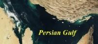 دانستنیهایی در مورد خلیج همیشگی فارس !!