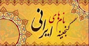 فهرستی از اسامی اصیل ایرانی+ معنی