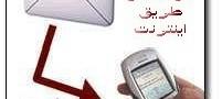 مشاهده صورت حساب قبض موبایل از طریق اینترنت