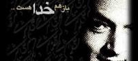 نامهای عاشقانه از دکتر علی شریعتی
