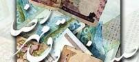 ممنوعیت ارائه تسهیلات صندوق مهر رضا در تهران