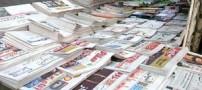 روزنامهها پنجشنبه منتشر نمیشوند