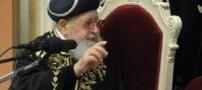جدیدترین فتوای خاخام ارشد یهودیان