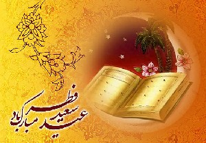 اس ام اس تبریک عید فطر ، پیامک عید فطر