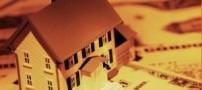 کاهش شدید قیمت وام های مسکن