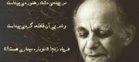 شعرها و جملات عاشقانه از فریدون مشیری