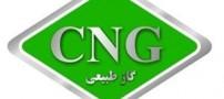 احتمال افزایش 5 برابری قیمت گاز سی.ان.جی CNG