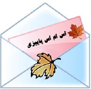 اس ام اس های (sms) عاشقانه پاییزی