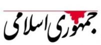 روزنامه جمهوری اسلامی هم تذكر كتبی گرفت