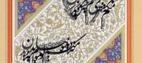 تذهیب؛ هنری ریشه دار در اندیشه ایرانی و اسلامی