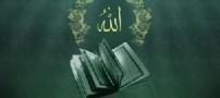 کلمه «الله» و تکرار آن موجب آرامش روحی میشود