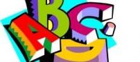 نکاتی جالب و حیرتانگیز درباره حروف A.B.C.D