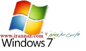 دانلود فارسی ساز ویندوز 7 (windows seven)