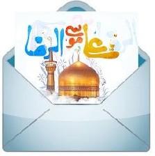 اس ام اس تبریک ولادت امام رضا(ع)
