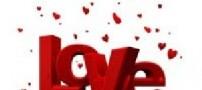 خاصیت های عشق برای انسان ها