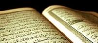 قرآن سوزی توسط ارتش رژیم صهیونیستی