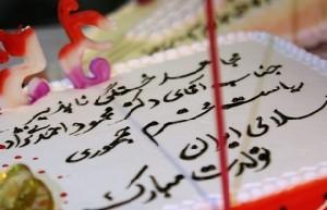 نظر احمدی نژاد در مورد جشن تولد گرفتن و کیک خریدن