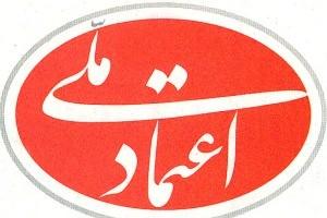 دفتر اعتماد ملی رفع پلمب شد