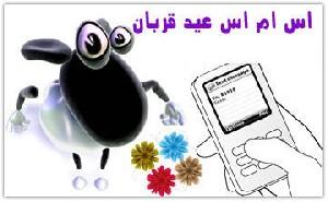 اس ام اس های ویژه عید قربان 2