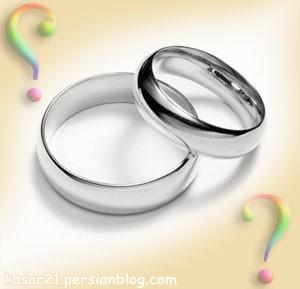 تست رضایت از ازدواج (طنز)