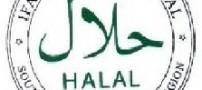 سرو مخفیانه غذاهای حلال درمجلس انگلیس
