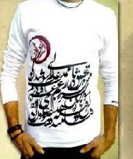 محبوبیت لباس های منقش به خط نستعلیق فارسی در کشورهای غربی