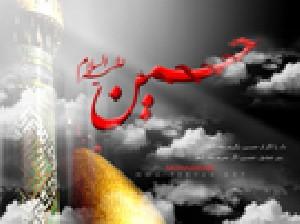 دانلود جدیدترین مرثیه و مداحی محرم 89