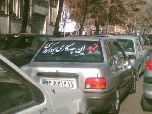 ماشین نویسی محرم ممنوع شد