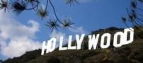 گزارشی از عجایب و تاریخچه هالیوود