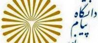 زمان ثبتنام دورههای فراگیر دانشگاه پیام نور