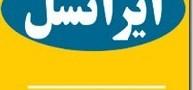 ارسال SMS رایگان توسط ایرانسل در مواقع اضطراری!