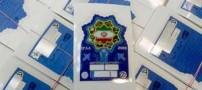 آغاز ثبت نام دریافت آرم طرح ترافیک تهران