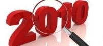عجیب ترین خبرهایی که در سال 2010 منتشر شد!!