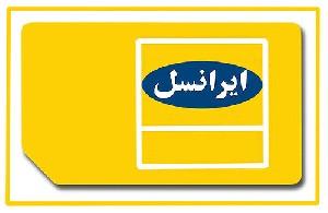 ترفند رایگان کردن اینترنت در ایرانسل