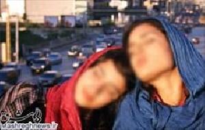 همجنسگرایی دو دختر ثروتمند ایرانی