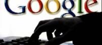 جایزه بیست هزار دلاری گوگل برای بهترین هکر