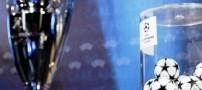 قرعهکشی لیگ قهرمانان فوتبال اروپا