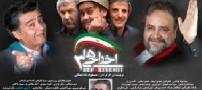 پخش «سوسنخانم» از تلویزیون آزاد شد
